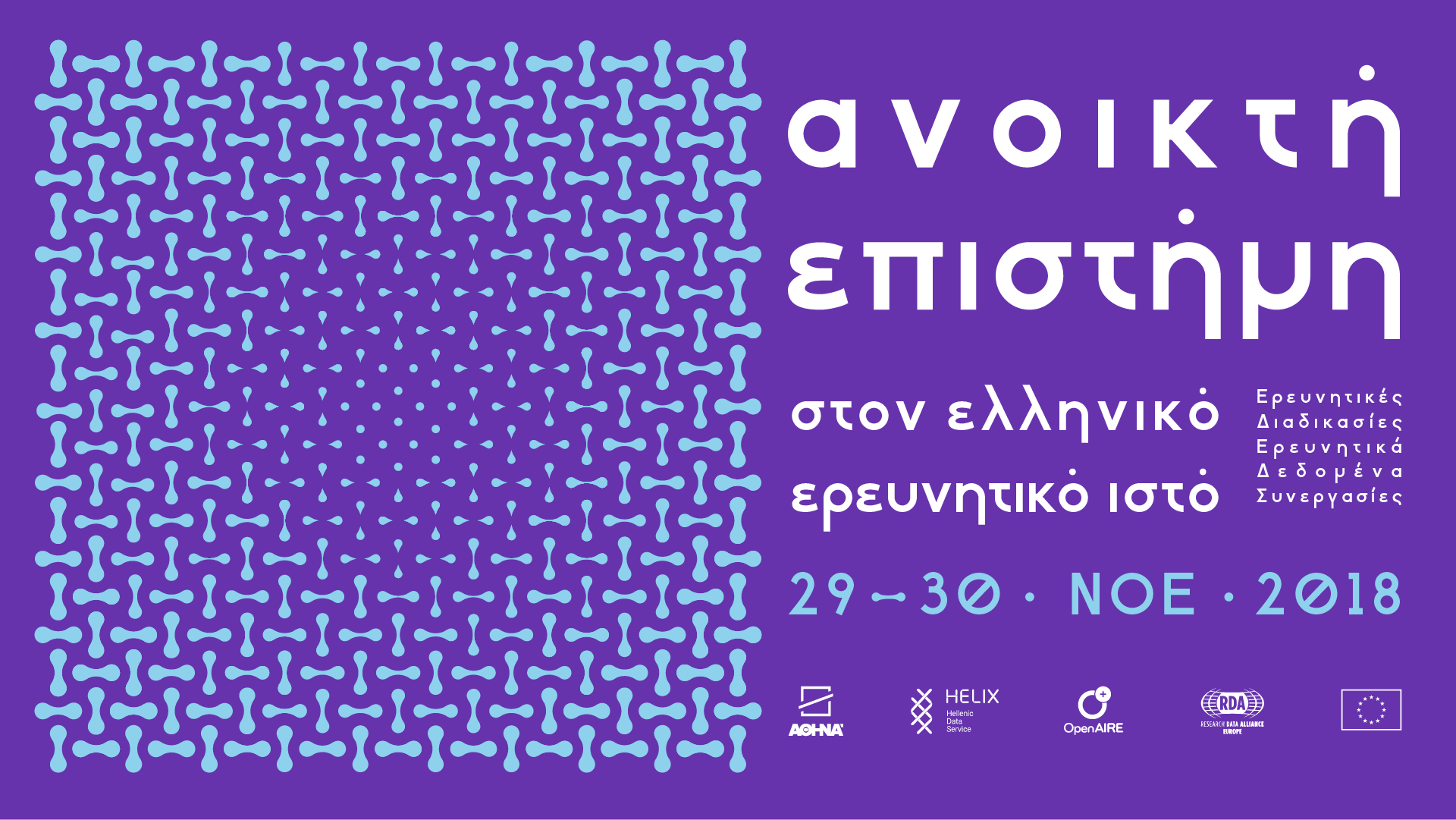 Open Science Symposium in Greece - policies, infrastructures, services, data
